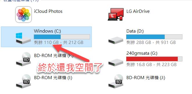 終於還我空間了,從12.7GB清出空間為110GB