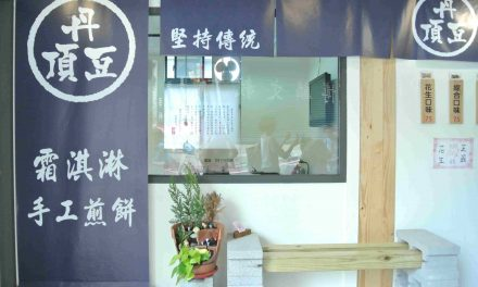 淡水真理街新美食亮點,「丹頂豆商行」手工煎餅和霜淇淋,真材實料!入口生香!
