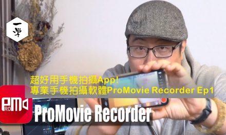 【一学影音教學】超好用手機拍攝App!專業手機拍攝軟體ProMovie Recorder EP1