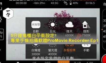 【一学影音教學】5分鐘搞懂白平衡設定|專業手機拍攝軟體ProMovie RecorderEP2