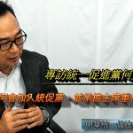 【獨家】專訪中華統一促進黨何文智主席,發掘真實的統促黨!