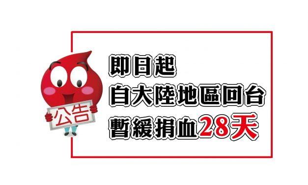 [2020.1.26]快來捐血!血液庫存量直直落 只剩5.9天血庫存量!管制近期曾到大陸捐血人,暫緩捐血28天!