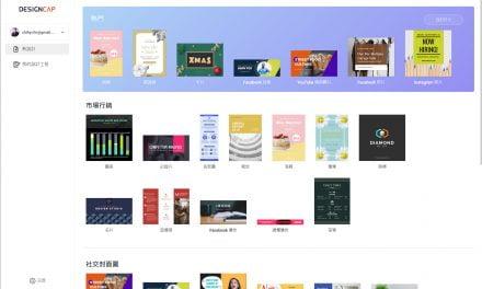 推薦!免費線上美術設計工具DesignCap,套用模板迅速完成,無痛設計超快樂!
