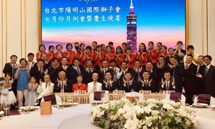 台北市陽明山獅子會於101大樓舉辦首敲勸募例會圓滿成功
