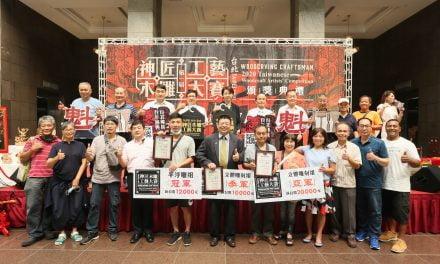 2020台北神匠木雕工藝大賽 李子旺、趙啓揚奪冠