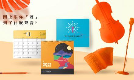[公益]北視家協推出2021《點點愛。聲音的故事》公益桌曆,歡迎您及團體採購