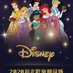 2020新北歡樂耶誕城十週年 「迪士尼經典童話」為主題 新北首創臺灣四大之最