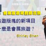 會展旅遊規劃師沈瑜Shirley shen分享:發掘旅遊版塊的新項目,瞭解什麼是會展旅遊?