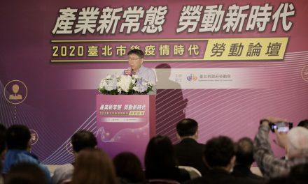 臺北市後疫情時代勞動論壇開講 為疫後勞動新關係超前部署!