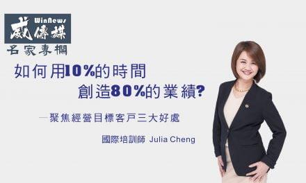 [商業策略]如何用10%的時間,創造80%的業績?聚焦經營目標客戶三大好處