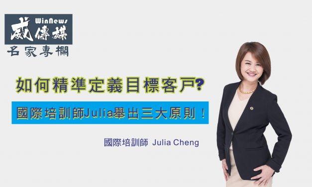 [商業策略]如何精準定義目標客戶?國際培訓師Julia舉出三大原則!