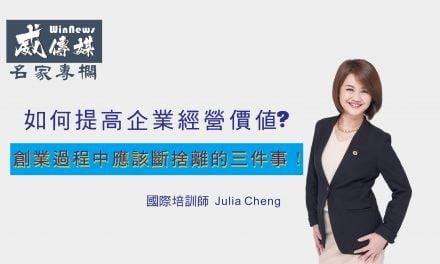 [商業策略-國際培訓師JULIA專欄]如何提高企業經營價值?創業過程中應該斷捨離的三件事!