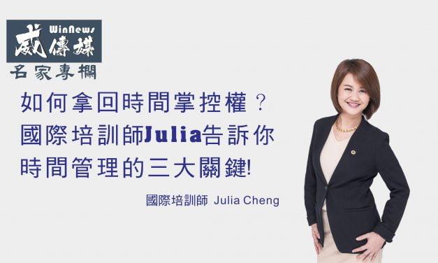 如何拿回時間掌控權?國際培訓師Julia告訴你,時間管理的三大關鍵!