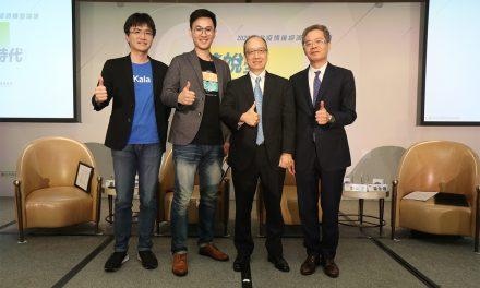 《臺北疫情後經濟轉型論壇》聚焦人才培育  引領產業鏈結轉型商機