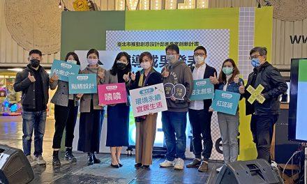 「永續宜居生活  設計@臺北」成果發表會 展現設計力