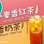 COMEBUY麥香紅茶「免費」加粉條!海神甜蜜傳情杯為你傳情意
