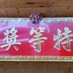 正坪林「文山包種」香醇韻美 COMEBUY推出限量比賽茶