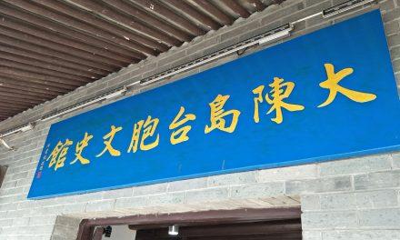2020兩岸大陳鄉情文化節在浙江大陳島舉行 根連心連兩岸相連