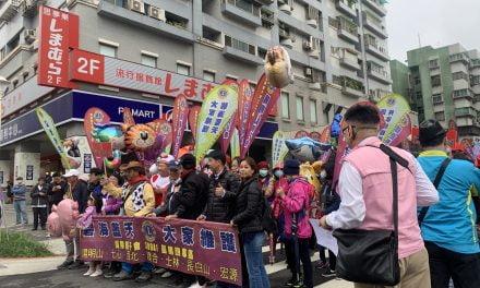 國際獅子會300A1區2020年「台灣繁榮、人民幸福、環保愛地球、創意遊行嘉年華」大遊行 宣導反毒、反霸凌、反詐騙、反酒駕、作環保