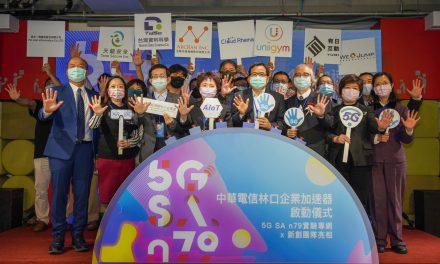 中華電信打造全國第一套5G SA n79實驗專網成立企業加速器 拔擢新創企業