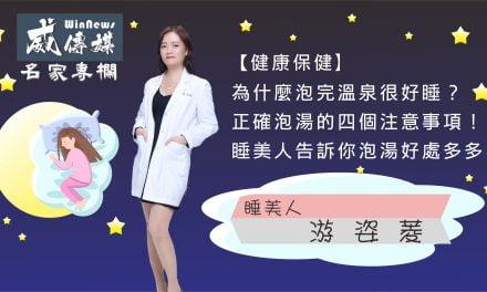 [健康保健]為什麼泡完溫泉很好睡?正確泡湯的四個注意事項!睡美人告訴你泡湯好處多多!