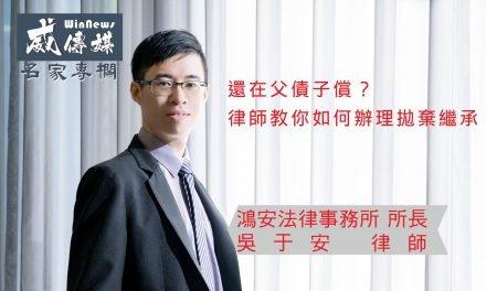 【吳于安律師專欄】還在父債子償?律師教你如何辦理拋棄繼承!