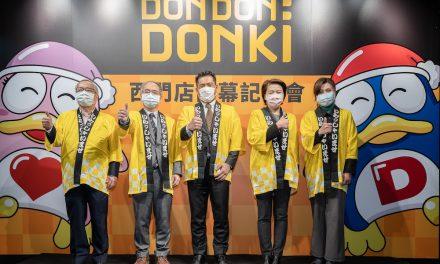 購物天堂登陸西門!「DON DON DONKI」1月19日盛大開幕 多樣⽇ 本直送商品 三層樓店鋪盡情採購
