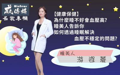 [健康保健]為什麼睡不好會血壓高? 睡美人告訴你,如何透過睡眠解決血壓不穩定的問題?