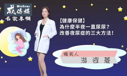 [健康保健]為什麼半夜一直尿尿?改善夜尿症的三大方法!