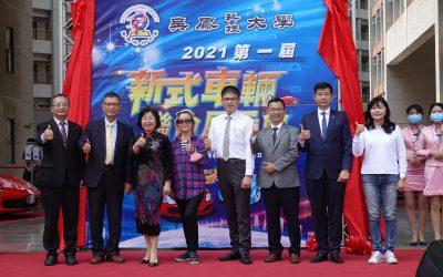 吳鳳科大56週年校慶 舉辦雲嘉地區首次新式能源車展示