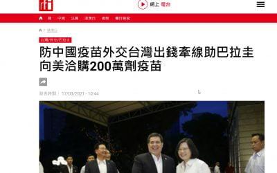 台灣官員證實「巴拉圭買疫苗 台牽線又出錢」 網友痛批大撒幣選出凱子政府