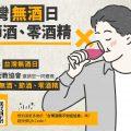 【無酒日海報】5月9日不只是母親節,也是「台灣無酒日」!邀請全民一同響應無酒、節酒、零酒精