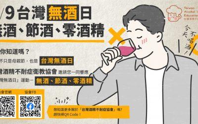 五月九日為台灣無酒日 共同無酒、節酒、零酒精