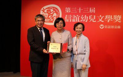 第33屆信誼幼兒文學獎揭曉  五位新秀作品獲獎,曾淑賢獲贈特別貢獻獎
