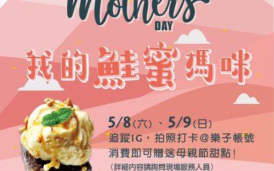 母親節與『我的鮭蜜媽咪』來「樂子the Diner」享美味甜點