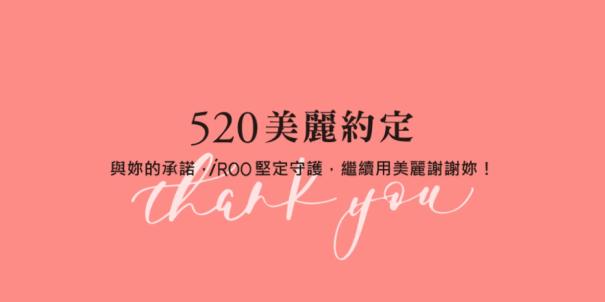 妳的堅定守護,iROO持續用美麗謝謝妳~
