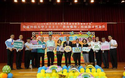 「2021犇向職場」吳鳳科大就業博覽會 熱情登場