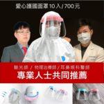 身障歌手翅膀男孩林政緯發起《賣面罩,挺醫護,齊心防疫救台灣》