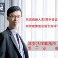 吳于安律師專欄封面29