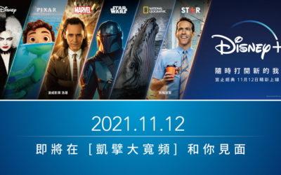 凱擘大寬頻宣布成為Disney+在台指定合作數位有線電視營運商