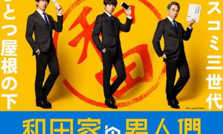 「嵐」相葉雅紀睽違3年演出,話題日劇《和田家的男人們》台灣播出