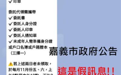 嘉義市政府公告「有關網傳至便利商店輸入列印碼,列印消費金2000元委託書」是假訊息!  請市民朋友注意