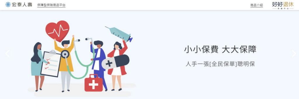 宏泰人壽@好好退休