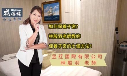 如何保養子宮?林殷羽老師教妳保養子宮的七個方法!